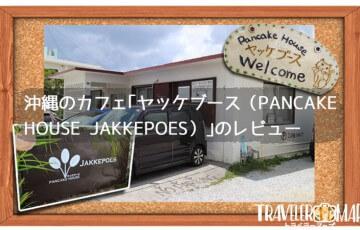 沖縄のカフェ「ヤッケブース(PANCAKE HOUSE JAKKEPOES)」
