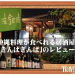 沖縄料理が食べれる居酒屋「きんぱぎんぱ」のレビュー