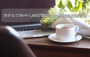 ホテルでWi-Fi・LANが繋がらない場合の改善方法