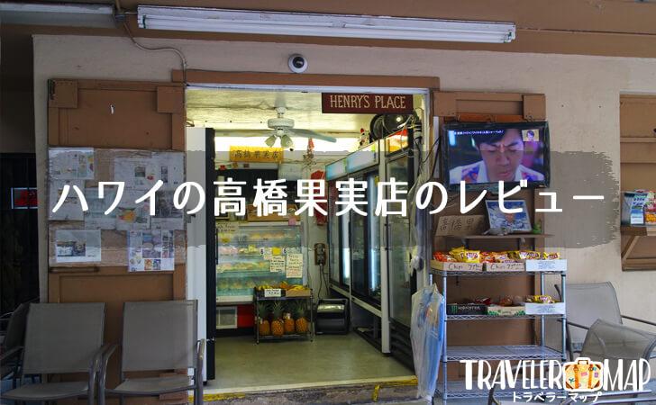 ハワイの高橋果実店のレビュー