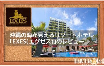 沖縄の海が見えるリゾートホテル「EXES(エグゼス)」のレビュー
