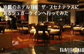 沖縄のホテルザ・ブセナテラスにあるシュガーケインへ行ってみた