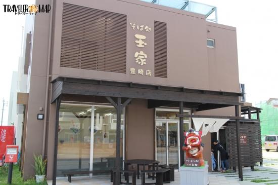 玉家豊崎店