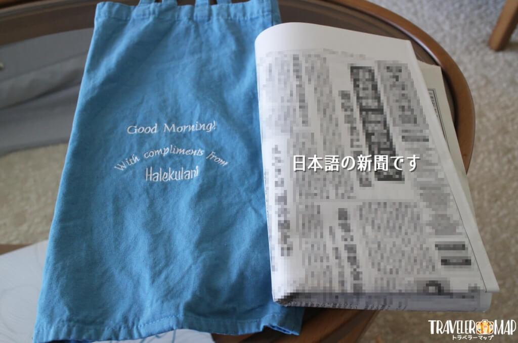 日本語の朝刊