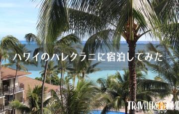 ハワイのハレクラニに宿泊してみた(部屋タイプ:オーシャンフロント)