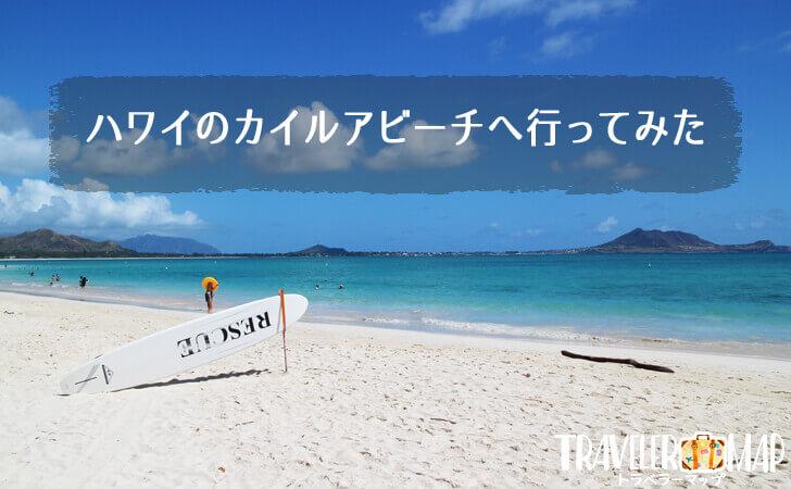 ハワイのカイルアビーチへ行ってみた