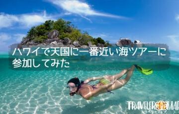 ハワイで天国に一番近い海ツアーに参加してみた