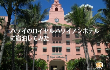 ハワイのロイヤルハワイアンホテルに宿泊してみた(部屋タイプ:オーシャンプロモーション)