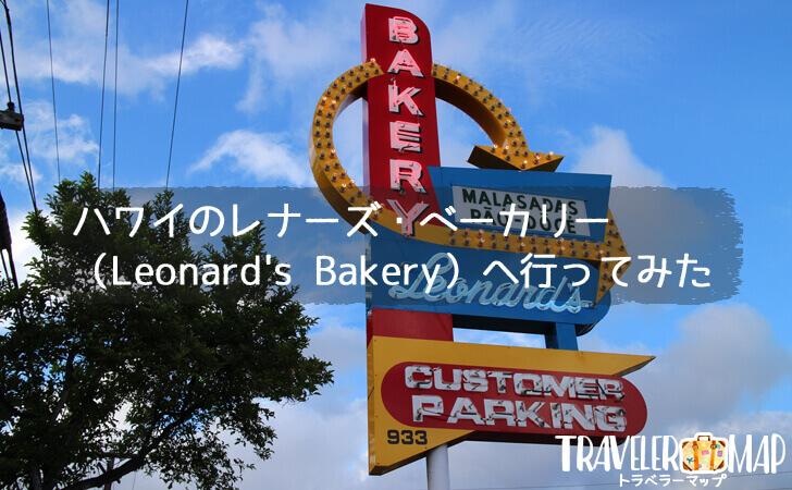 ハワイのレナーズ・ベーカリー(Leonard's Bakery)へ行ってみた