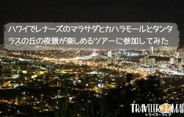 ハワイでレナーズのマラサダとカハラモールとタンタラスの丘の夜景が楽しめるツアーに参加してみた