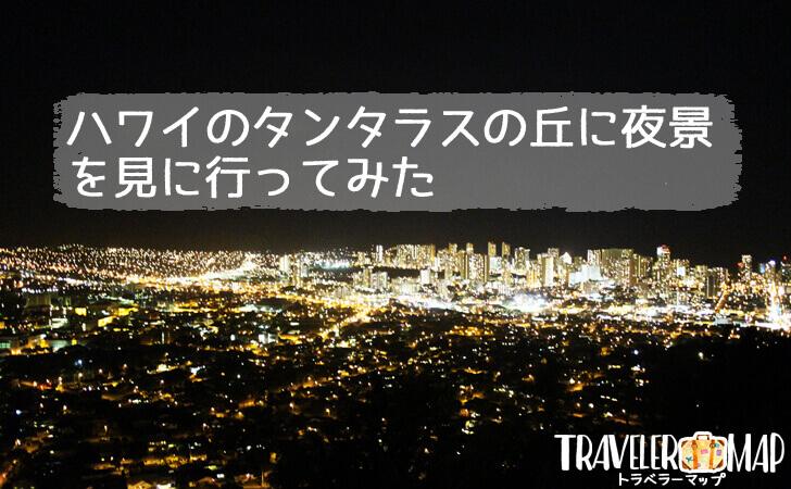 ハワイのタンタラスの丘に夜景を見に行ってみた