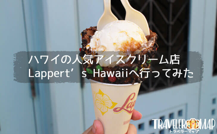 ハワイの人気アイスクリーム店Lappert's Hawaiiへ行ってみた
