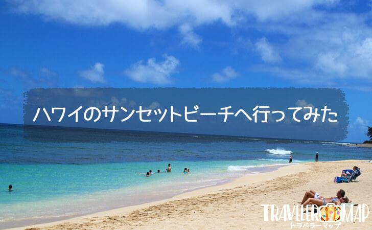 ハワイのサンセットビーチへ行ってみた