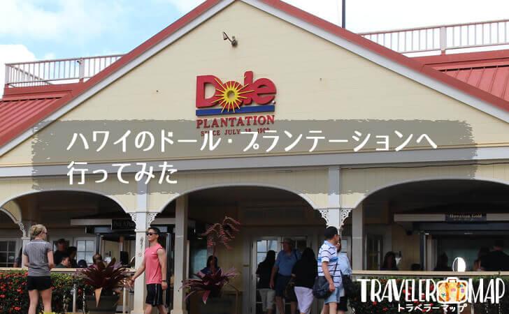 ハワイのドール・プランテーションへ行ってみた