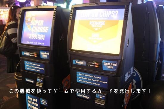 カードを発行する機械