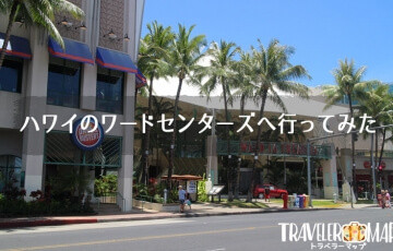 ハワイのワードセンターズへ行ってみた