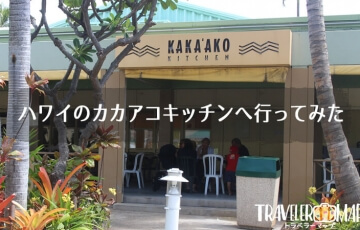 ハワイのカカアコキッチンへ行ってみた
