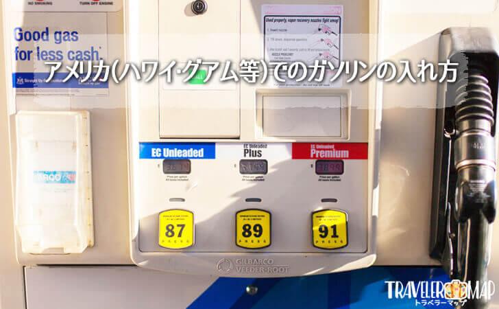 アメリカ(ハワイ・グアム等)でのガソリンの入れ方