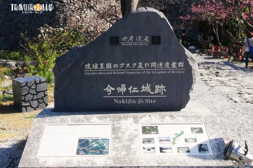 今帰仁グズクの石碑
