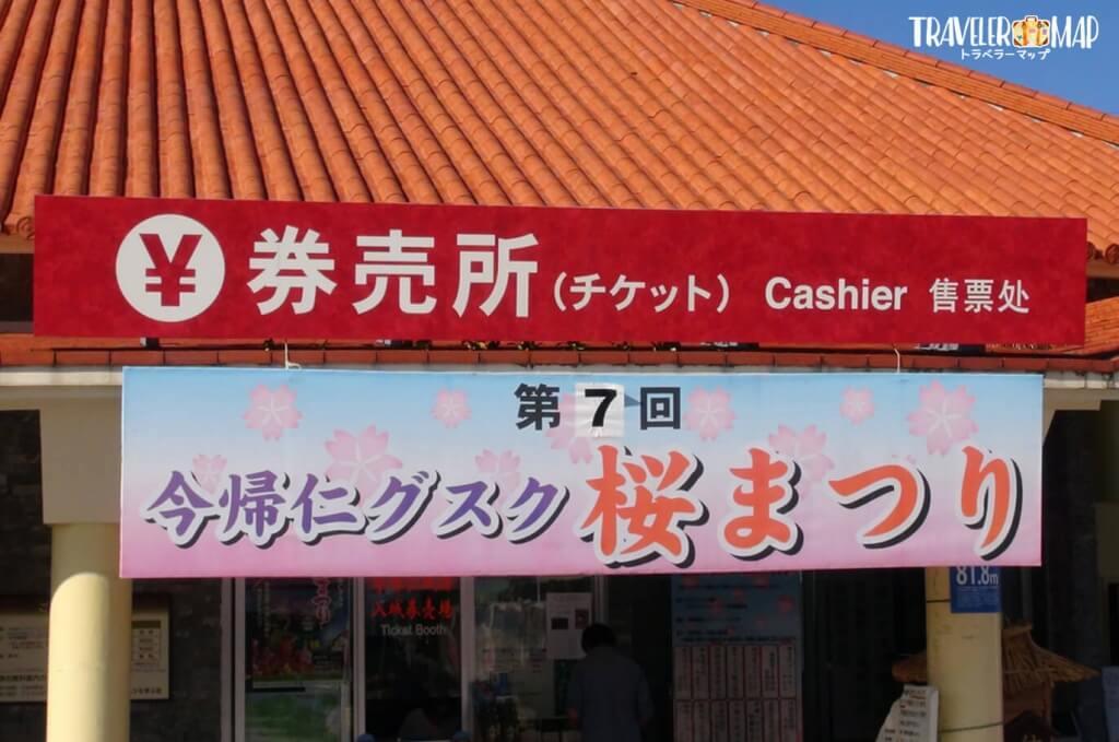 今帰仁グズクの券売所