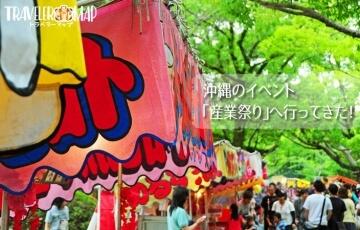 沖縄のイベント「産業祭り」のレビュー