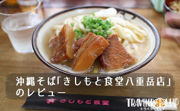 沖縄そば「きしもと食堂八重岳店」のレビュー