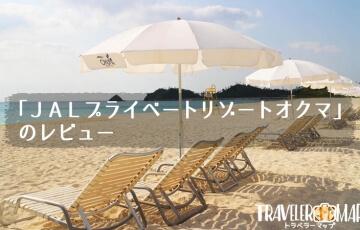 リゾートホテル「JALプライベートリゾートオクマ」のレビュー