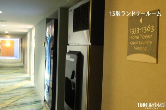 アラモアナホテル13階ランドリールーム
