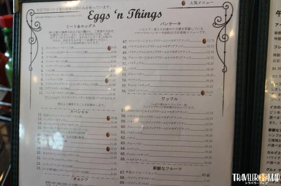 エッグスンシングスの日本語メニュー1