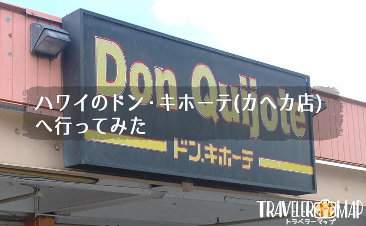 ハワイのドン・キホーテ(カヘカ店)へ行ってみた