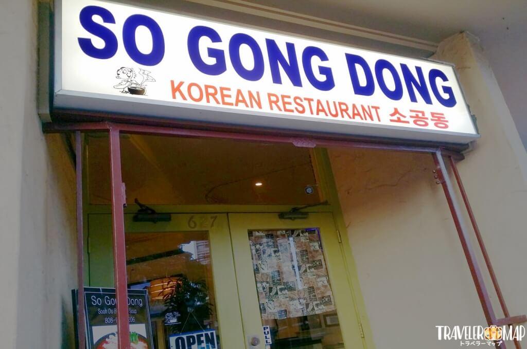 So Gong Dong ソゴンドン