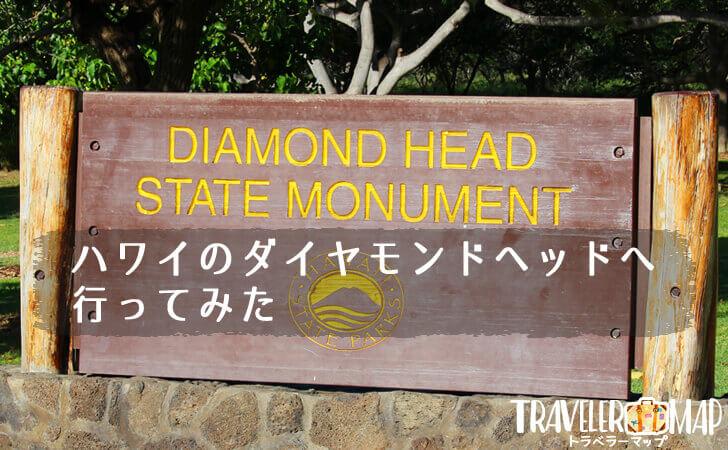 ハワイのダイヤモンドヘッドへ行ってみた
