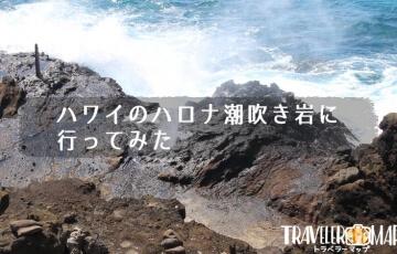 ハワイのハロナ潮吹き岩に行ってみた