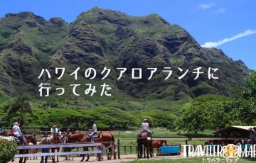 ハワイのクアロアランチに行ってみた