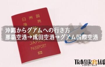 沖縄からグアムへの行き方-那覇空港→成田空港→グアム国際空港