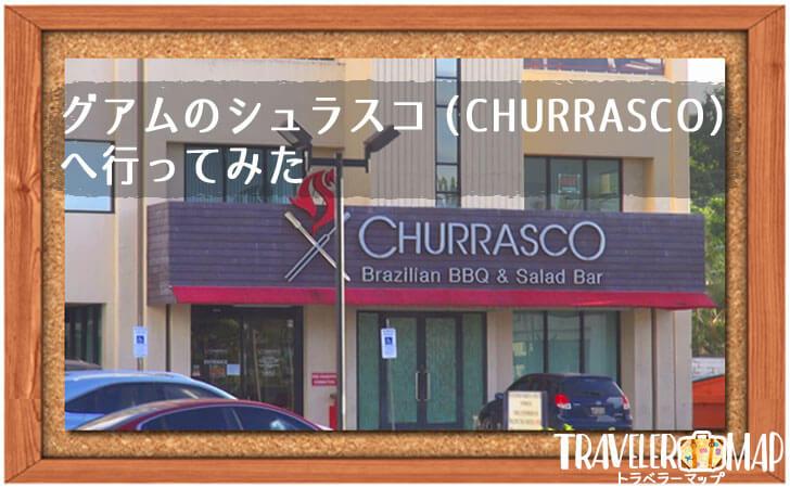 グアムのシュラスコ(CHURRASCO)へ行ってみた