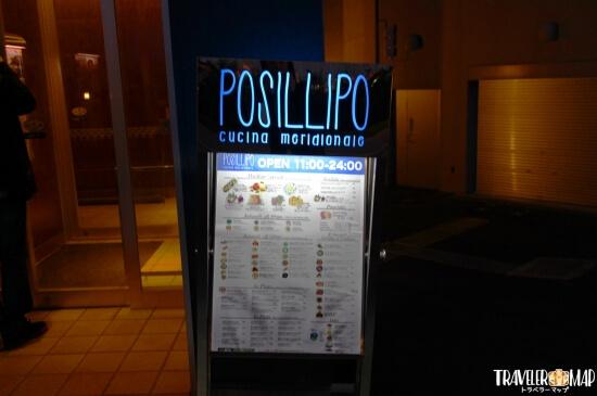 ポジリポの看板
