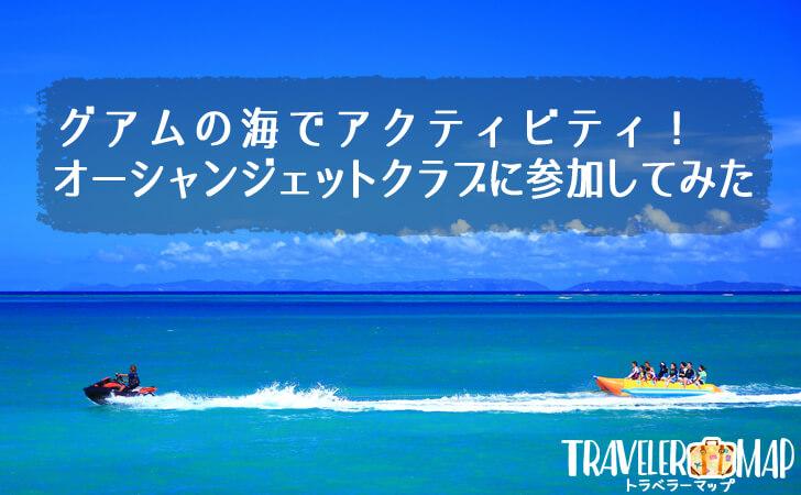 グアムの海でアクティビティ!オーシャンジェットクラブに参加してみた