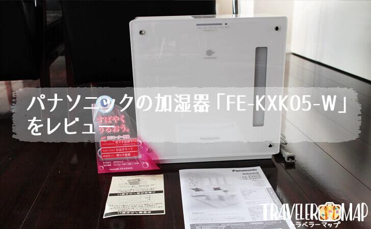 パナソニックの加湿器「FE-KXK05-W」をレビュー
