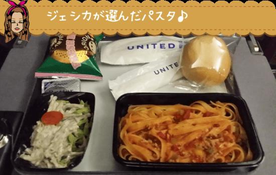機内食 パスタ