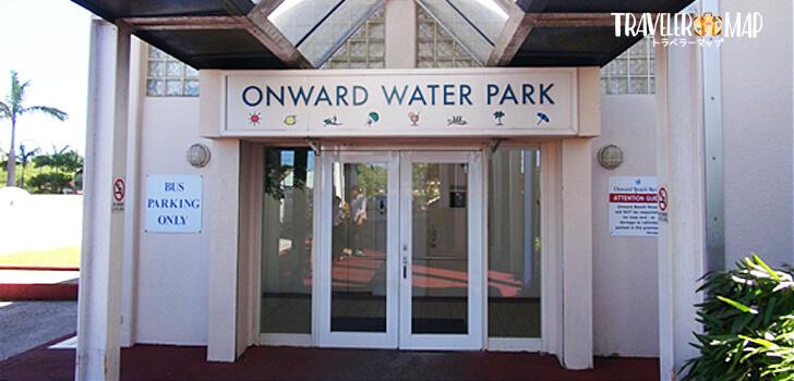 オンワードウォーターパーク