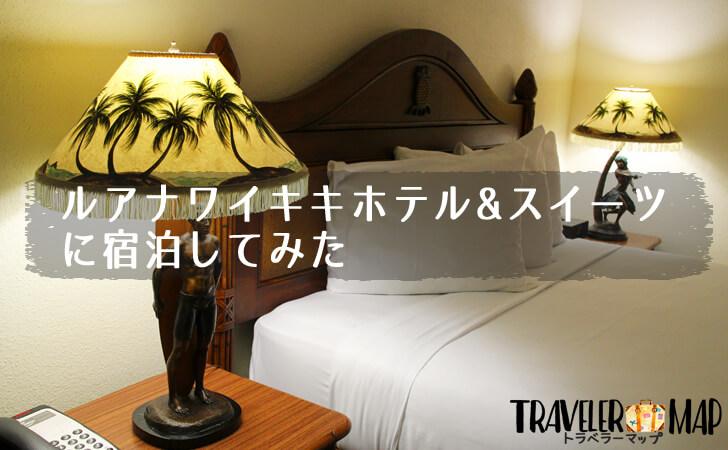 ルアナワイキキホテル&スイーツ-シティビューに宿泊してみた