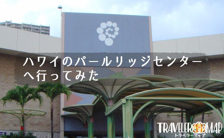 ハワイのパールリッジセンターへ行ってみた