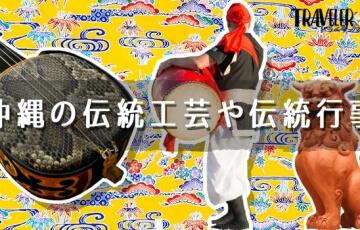 沖縄の伝統工芸や伝統行事