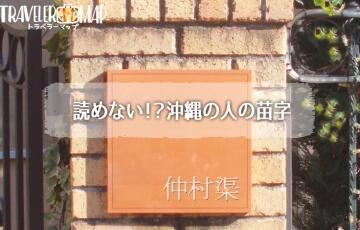 読めない!?沖縄の人の苗字