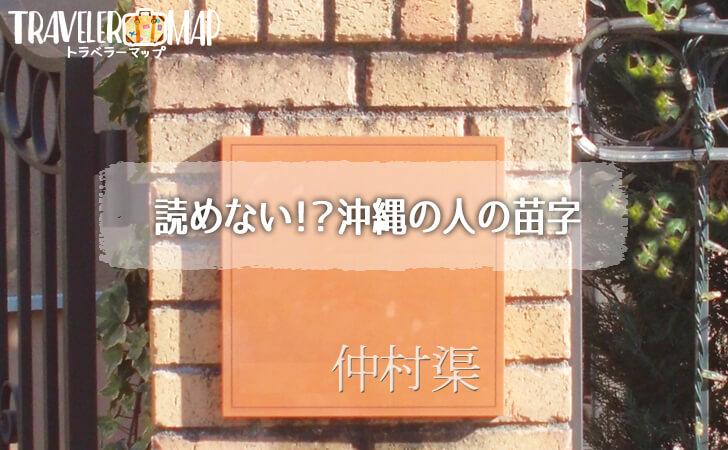 読めない!?沖縄の人の名字