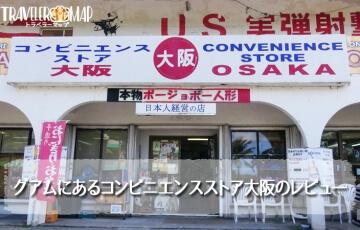 コンビニエンスストア大阪