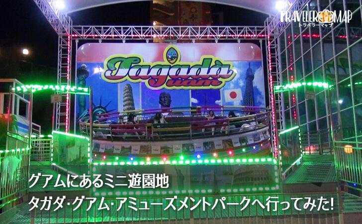タガダ・グアム・アミューズメントパーク