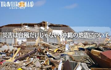 災害は台風だけじゃない、沖縄の地震について
