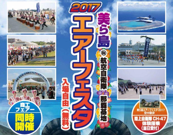 美ら島エアーフェスタ2017